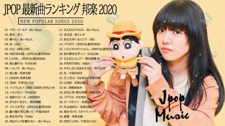 2020-2021 JPOP 最新曲 人気曲 話題曲 注目曲 ベスト ミックスリスト 🎄🌹🎄 Official髭男dism,米津玄師,あいみょん,YOASOBI,King Gnu🎄#9v🎄