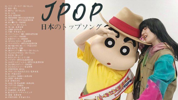 2020 2021 JPOP 最新曲 人気曲 話題曲 注目曲 ベスト ミックスリスト 🎄🌹🎄 Official髭男dism,米津玄師,あいみょん,YOASOBI,King Gnu