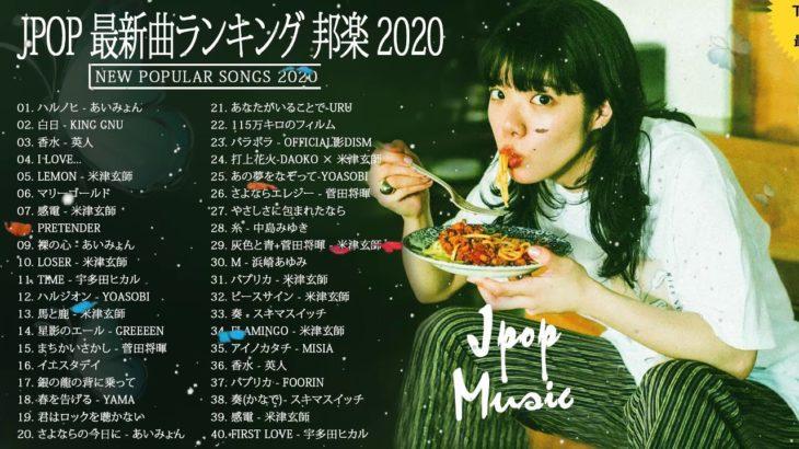 2020-2021 JPOP 最新曲 人気曲 話題曲 注目曲 ベスト ミックスリスト 🌱🍒🌱 Official髭男dism,米津玄師,あいみょん,YOASOBI,King Gnu🍒#8i🍒