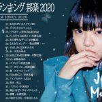 2020-2021 JPOP 最新曲 人気曲 話題曲 注目曲 ベスト ミックスリスト 🌸🍒🌸Official髭男dism,米津玄師,あいみょん,YOASOBI,King Gnu🍒#6y🍒