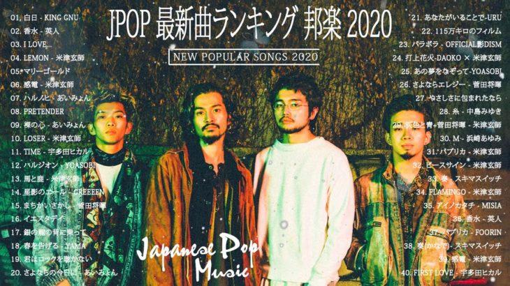 2020-2021 JPOP 最新曲 人気曲 話題曲 注目曲 ベスト ミックスリスト 😜🌼😜Official髭男dism,米津玄師,あいみょん,YOASOBI,King Gnu😜#6u😜