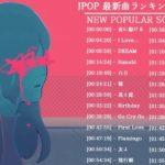 JPOP 最新曲ランキング 邦楽 2020 Official髭男dism,米津玄師,あいみょん,YOASOBI,宇多田ヒカル,King Gnu,GReeeeN,菅田将暉 7