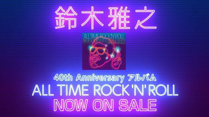 鈴木雅之 NEW ALBUM『ALL TIME ROCK 'N' ROLL』TV-SPOT