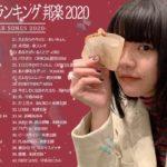 2020-2021 JPOP 最新曲 人気曲 話題曲 注目曲 ベスト ミックスリスト 💖✨💖 Official髭男dism,米津玄師,あいみょん,YOASOBI,King Gnu💖#8u✨