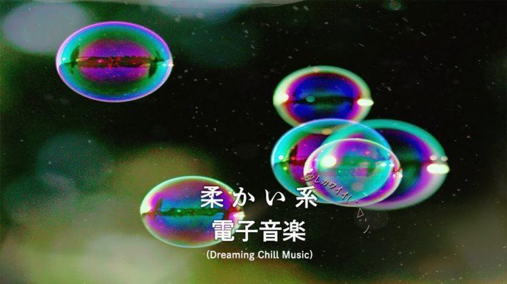 【エレクトロニカ】FriendShip(眠くなるインストテクノミュージック オリジナル曲)